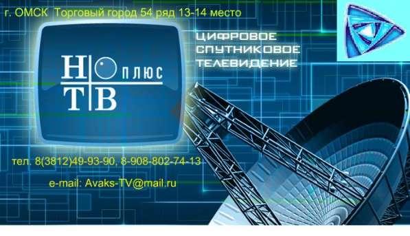 Спутниковое телевидение НТВ+ оптом и врозницу