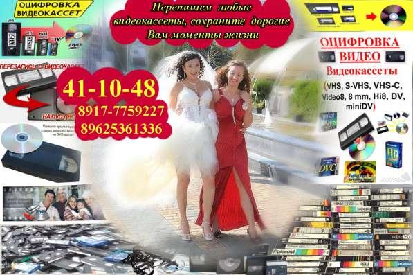 Оцифровка видеокассет (перезапись на DVD и флешки) в Стерлитамаке