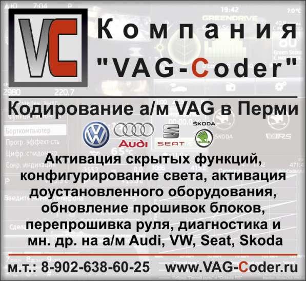 Чип-тюнинг, кодирование и активация скрытых функций а/м VAG в Перми