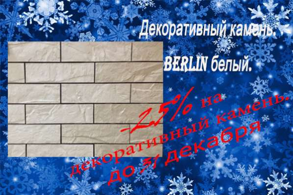 Декоративный камень. Berlin белый.