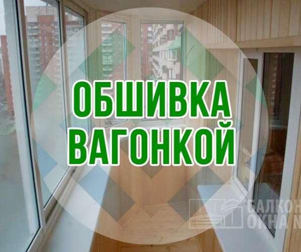 ОБШИВКА_БАЛКОНОВ_ЛОДЖИЙ_!_от Мир Окон Чебоксары .