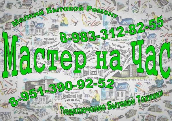 Домашний мастер! Мелкий Бытовой Ремонт! в Новосибирске фото 10