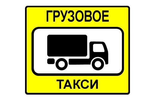 """Грузовое """"ЭконоМ"""" такси. Все для переезда!"""