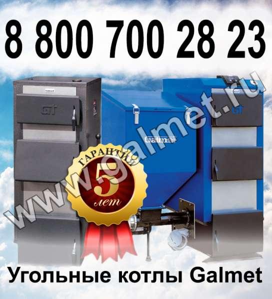 Угольные котлы Galmet Польша