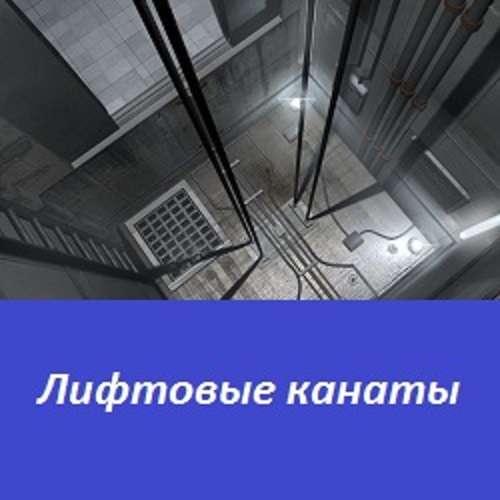 Лифтовые канаты грузолюдского исполнения