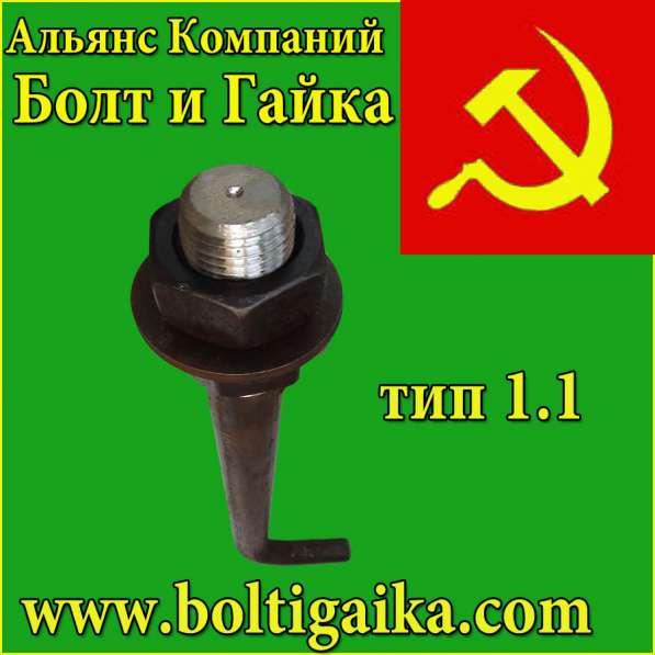 Болты фундаментные изогнутые тип 1.1 ГОСТ 24379.1-80