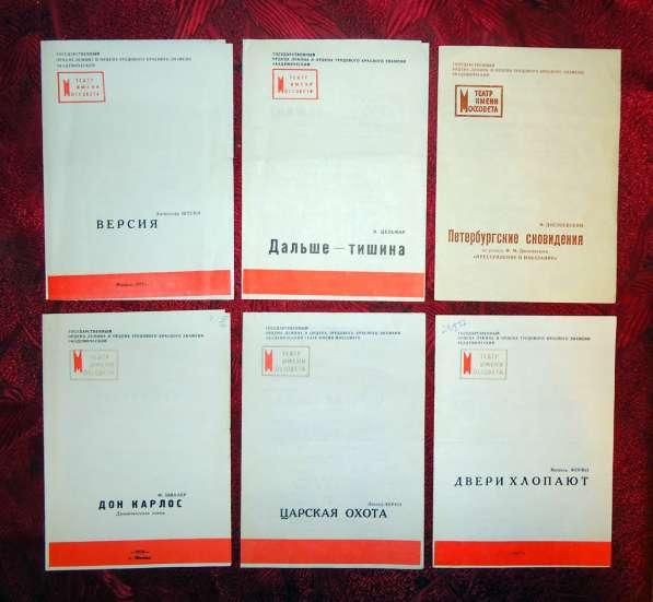 Программки театра им. Моссовета 70-х годов