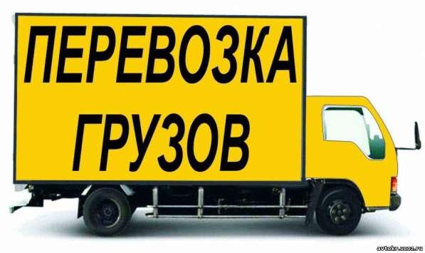 Услуги грузчиков с автотранспортом во Владикавказе
