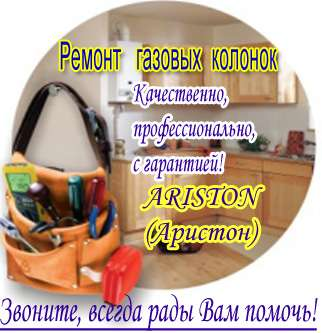 Ремонт газовых колонок ARISTON (Аристон) СПб