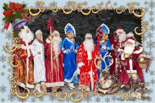 Пригласите Деда Мороза и Снегурочку-на Дом, на Корпоратив