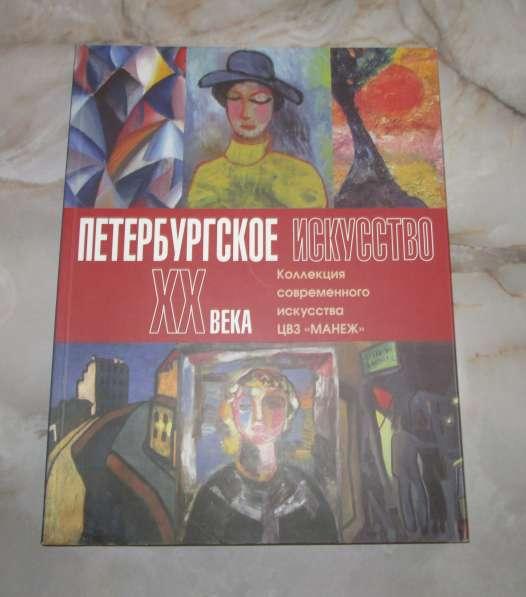 Продам Альбом «Петербургское искусство ХХ века.