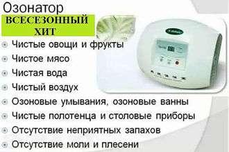 Озонатор - для очистки питьевой воды,