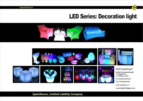 Предлагаем светодиодную декоративную мебель и атрибуты интерьера во Владивостоке