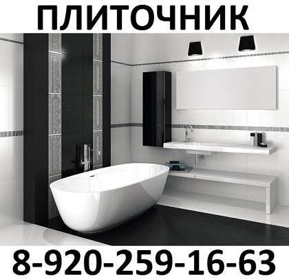 Ремонт ванной комнаты под ключ. Плиточные работы. Плиточник