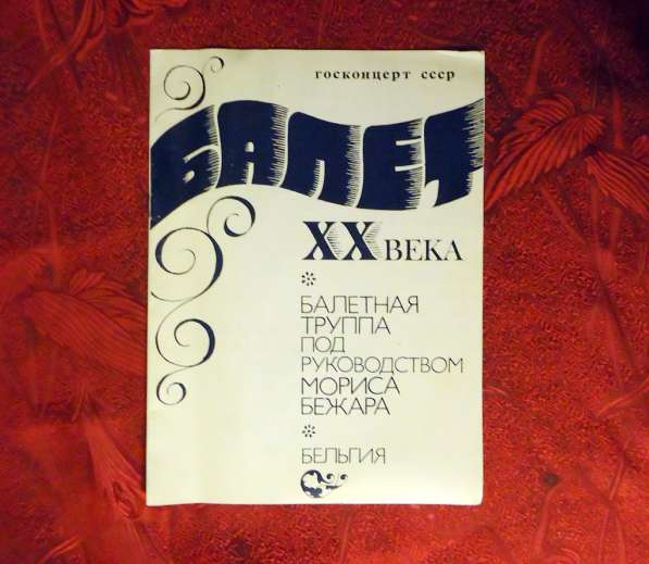 Программка балетной труппы Мориса Бежара 1977 г
