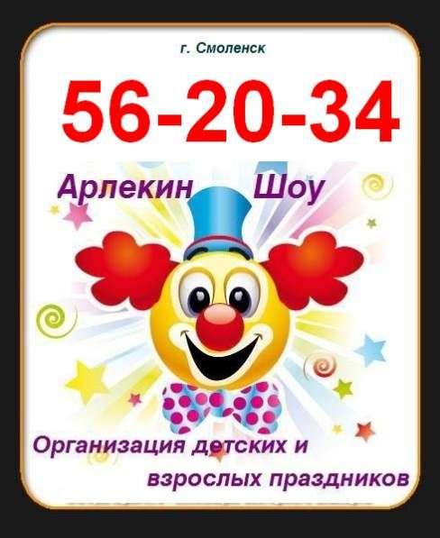 Арлекин Шоу Смоленск