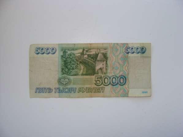 Банкнота 5000 рублей 1995 года