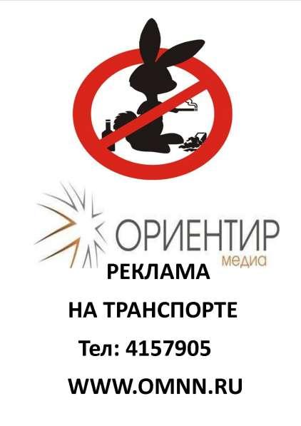 Реклама на транспорте в Нижнем Новгороде фото 3