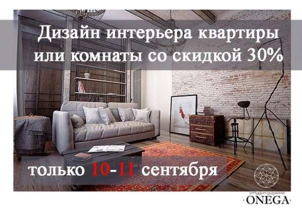 Беспрецедентная акция сентября скидка 30% на дизайн-проект!