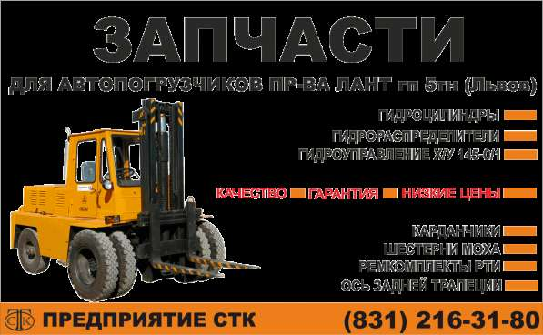 Запасные части для Львовских погрузчиков
