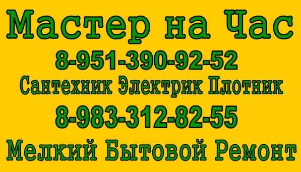 Домашний мастер! Мелкий Бытовой Ремонт! в Новосибирске фото 5