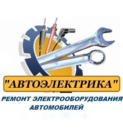 Автоэлектрик с опытом, гарантия на работу