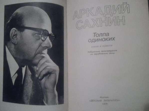 Художественная книга Сахнин