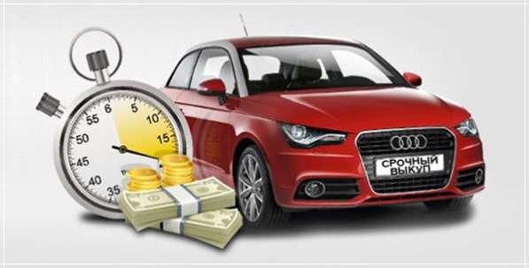Выкуп Вашего автомобиля, выезд оценщика бесплатно