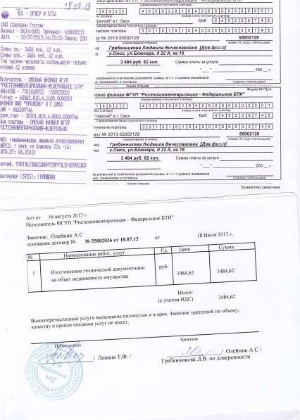 Подготовка Кадастровых паспортов и Техпланов