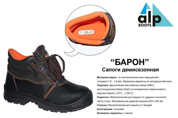 Демисезонные Спец обувь с металлической подноском