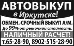 Выкуп авто в Иркутске