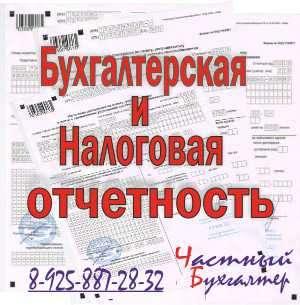 Ведение бухгалтерского учета частным бухгалтером