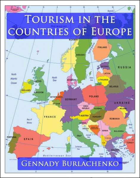 Книга: Туризм в странах Европы