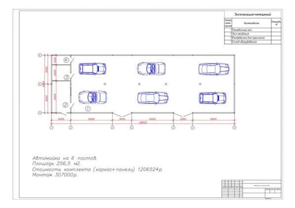Построить автомойку 6 постов металлоконструкции изготовление