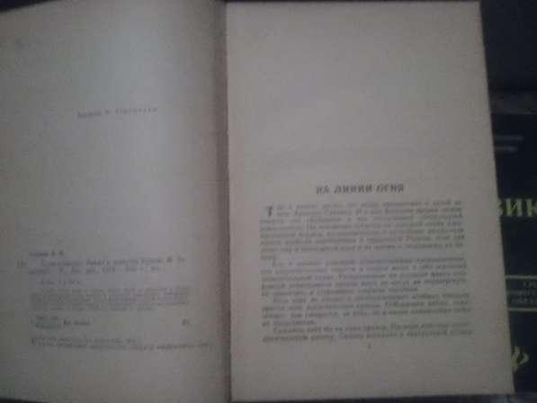 Художественная книга Сахнин в Тамбове фото 3