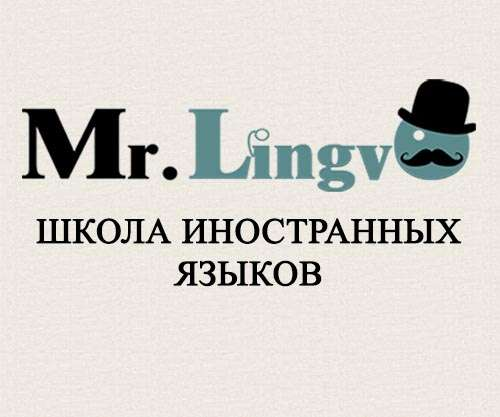 Языковая школа на дом Mr. Lingvo