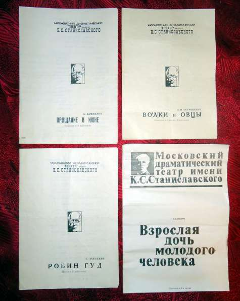 Программки театра им. Станиславского 70-80-х годов