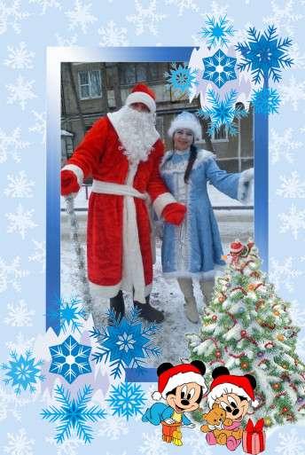 Дед Мороз и Снегурочка на Вашем новогоднем празднике