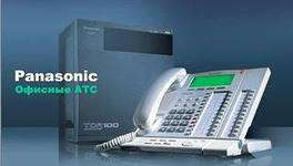 Установка атс Panasonic в офисе