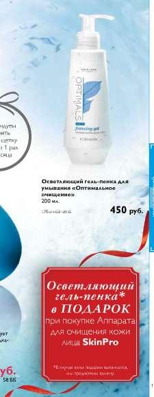 Аппарат для очищения кожи лица SkinPro + ПОДАРОК в Самаре фото 4
