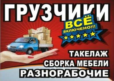 Грузовое ЭконоМ такси. Все для переезда! в Новокузнецке фото 3
