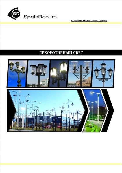 Фонари, и столбики, для парков, скверов, дорог во Владивостоке