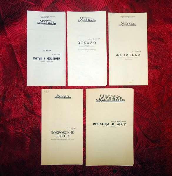 Программки театра на Малой Бронной 70-х годов