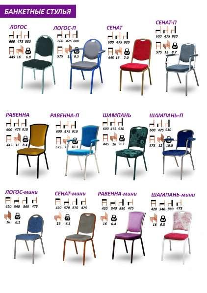 Банкетные стулья, металлокаркас, кожзам, ткань