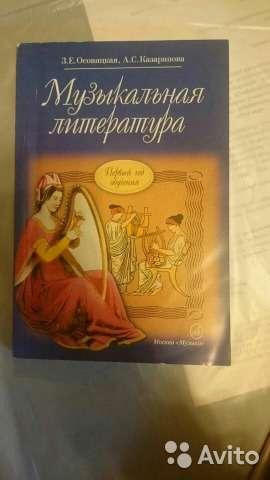 Музыкальная литература. З. Е. Осовицкая, А. С. Каз