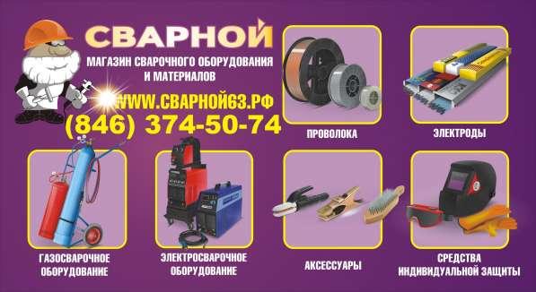 Сварной магазин-склад сварочных материалов и оборудования