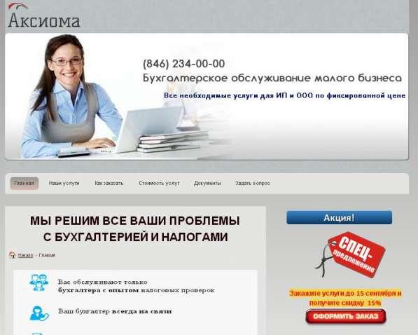 Сайты-визитки для бухгалтерских услуг-за 1 ДЕНЬ