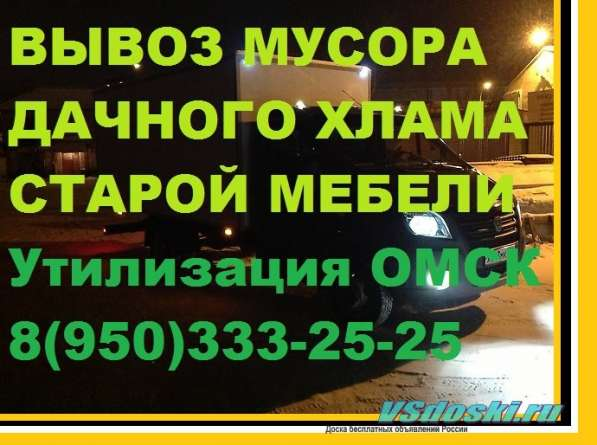 Вывоз строительного мусора в Омске. Квартирные переезды Омск