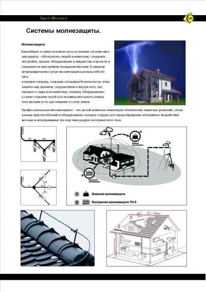 Молниеотвод, Контур заземления, Системы защиты. Проект монтаж во Владивостоке в Владивостоке фото 4
