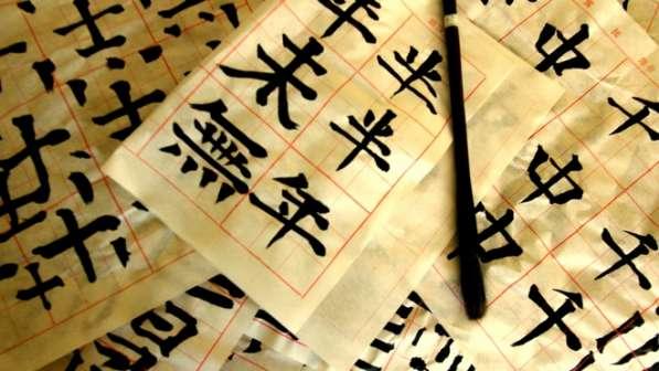 Репетитор по китайскому языку (с нуля)